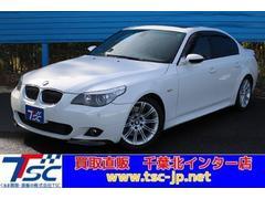 BMW550i Mスポーツパッケージ革シートサンルーフHDDナビ