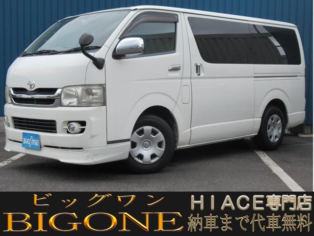 トヨタ ハイエースバン ロングスーパーGL 外ナビ/フルセグ/ETC/AC100V/純正空気清浄