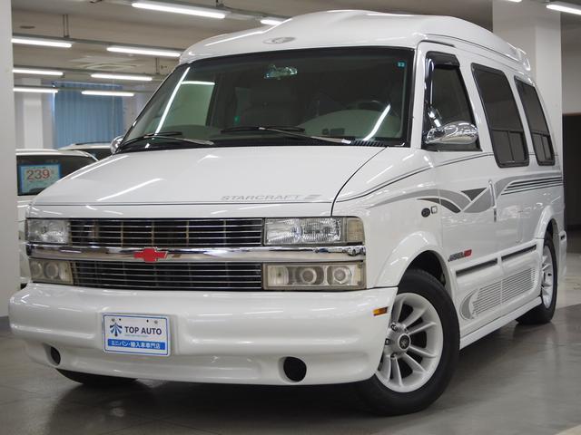 シボレー スタークラフト ブロアムリミテッド 三井ディーラー車 4WD
