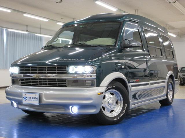 シボレー スタークラフト コーチ ハイルーフ 4WD 三井ディーラー車