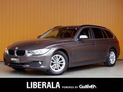 BMW320dツーリング 衝突軽減B LDW 純正ナビ キセノン