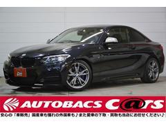 BMW M235iクーペ 黒レザー インテリセーフ Mエアロ(BMW)