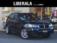 BMW X3xDrive 20d Mスポーツ ACCハイラインパッケージ