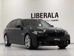 BMW523iツーリング Mスポーツ ザ・ピーク