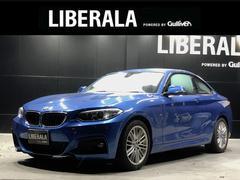 BMW 220iクーペ Mスポーツ クルーズコントロール(BMW)