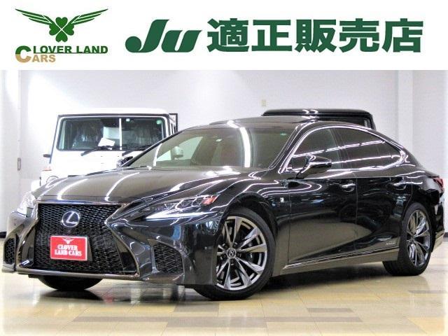 LS(レクサス) LS500h Fスポーツ LexusSafetySystem+ 専用スムースレザー サンルーフ マークレビンソン ナビ・フルセグ 中古車画像