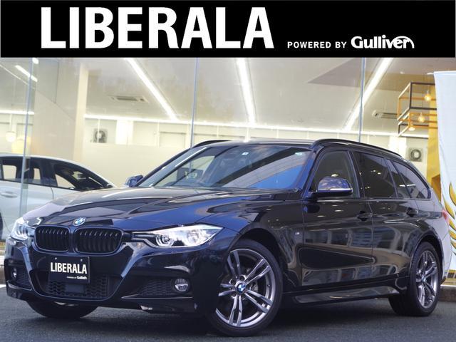 BMW 3シリーズ 320iツーリング スタイルエッジxDrive 4WD 1オーナー 黒革シート シートヒーター ACC LEDヘッドライト フォグ パワーバックドア(スマート) 純正18インチAW