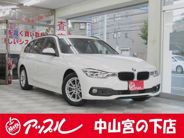 BMW 320dツーリング 純正ナビ・フルセグTV・バックカメラ・パワーバックドア・ミラー内蔵ETC・LEDヘッドライト・クルコン