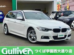 BMW320dツーリング Mスポーツ 純正HDDナビ バックカメラ