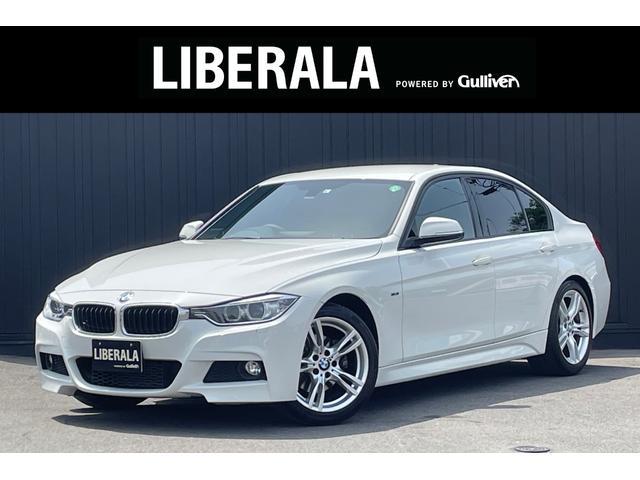 BMW 3シリーズ 320i Mスポーツ 純正ナビ バックカメラ 純正18インチアルミ ミラー型ETC キセノンヘッドライト パワーシート パドルシフト 社外レーダー ステアリングスイッチ コーナーセンサー Bluetooth コンフォートA