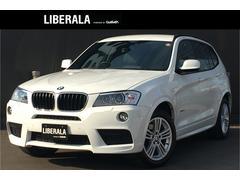 BMW X3xDrive 20i Mスポーツパッケージ 黒革 純正ナビ