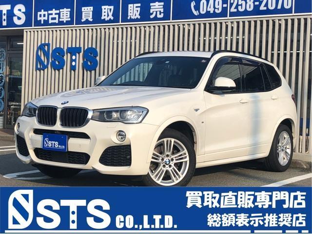 BMW X3 xDrive 20d Mスポーツ 純正ナビ フルセグTV 革シート パノラマサンルーフ 全方位カメラ レーダークルーズ 4WD パワーシート