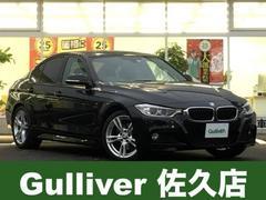 BMW320i xDrive Mスポーツ ワンオーナー 4WD