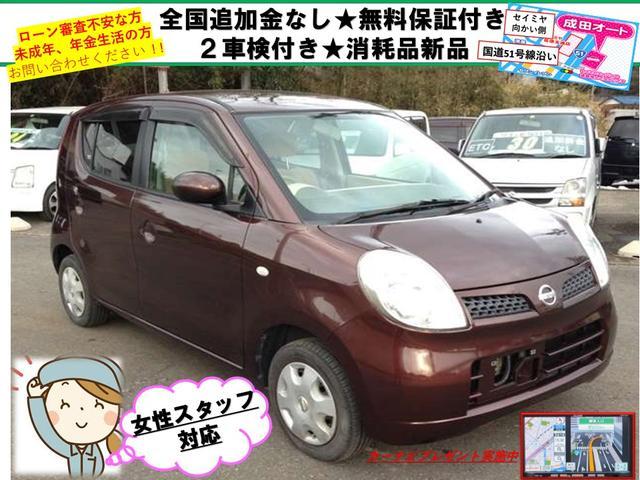 日産 E 追加金なし タイミングチェーン 2年車検 消耗品新品