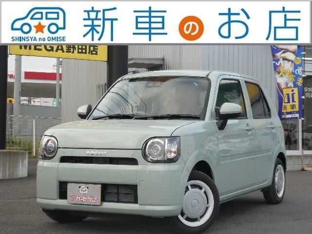 ダイハツ G SAIII 届出済未使用車
