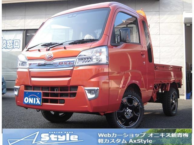 ダイハツ ハイゼットトラック ジャンボSAIIIt AxStyleコンプリート 4WD AT 新車 30mmリフトアップサスペンション 14インチタイヤ&ホイール 構造変更不要
