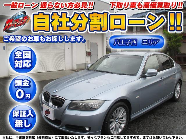 BMW 325i ハイラインパッケージ