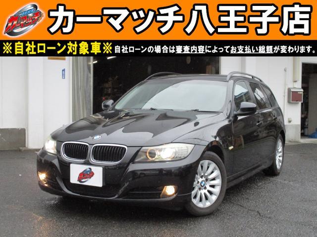 BMW 3シリーズ 320iツーリング 純正HDDナビ Sキー ETC Pシート