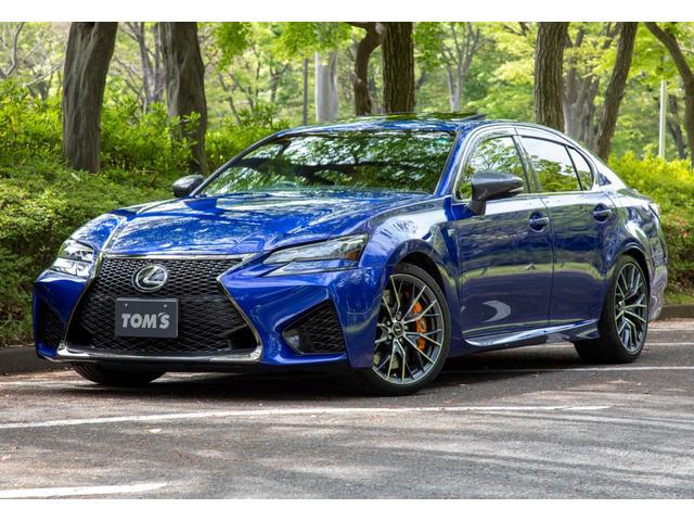 GS F ベースグレード TOM'Sコンプリートカー TOM'S製カーボン製パーツ(エアロ)TOM'SエキゾーストシステムトムスバレルTOM'SRacingサスペンションキット(車高調)リミッターカット マークレビンソン