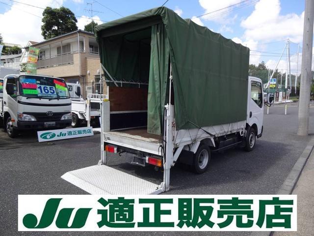 日産 アトラストラック スーパーロー 垂直PG付 幌付 1400kg積み
