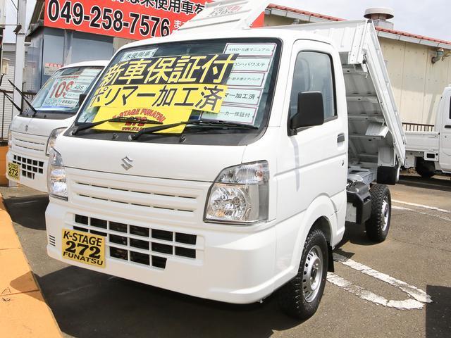 スズキ 金太郎ダンプ 4WD 5MT デフロック付 届出済未使用車
