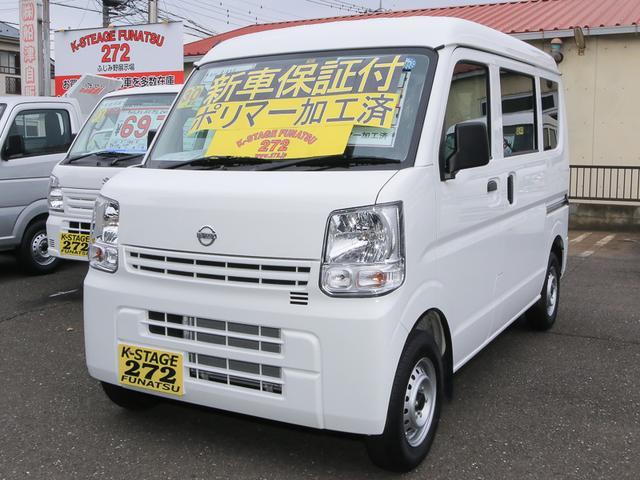 日産 DXハイルーフ キーレス 2速発進モード&ABS 新車保証付