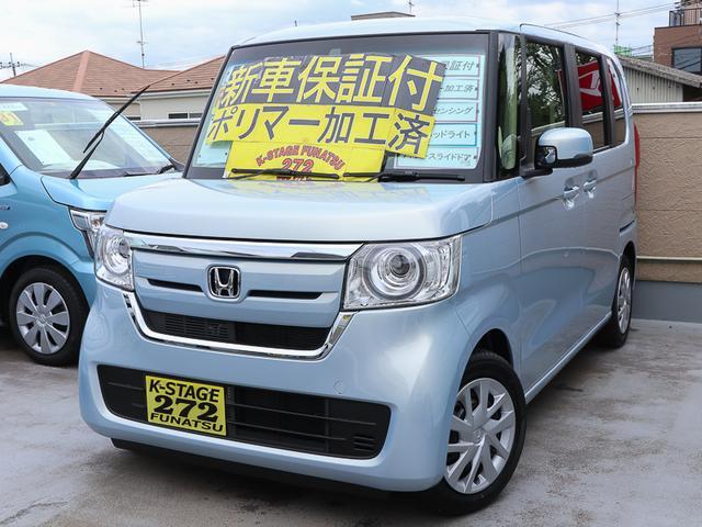 ホンダ G・Lホンダセンシング 最新型 MC後モデル 届出済未使用車