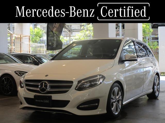 メルセデス・ベンツ Bクラス B180 レーダーセーフティパッケージ ベーシックパッケージ 認定中古車 弊社下取り車 1.9%低金利キャンペーンも実施中!