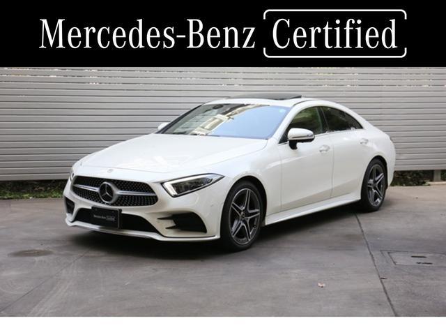 メルセデス・ベンツ CLS220d スポーツ エクスクルーシブパッケージ サンルーフ ワンオーナー 禁煙車 認定中古車