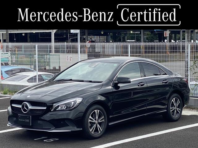 メルセデス・ベンツ CLA180 レーダーセーフティパッケージ シートヒーター 認定中古車
