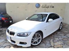 BMW335i Mスポーツパッケージ ブラックレザー・DCT地デジ