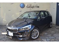 BMW218i ラグジュアリーオイスターAセーフティPサポコンフォ