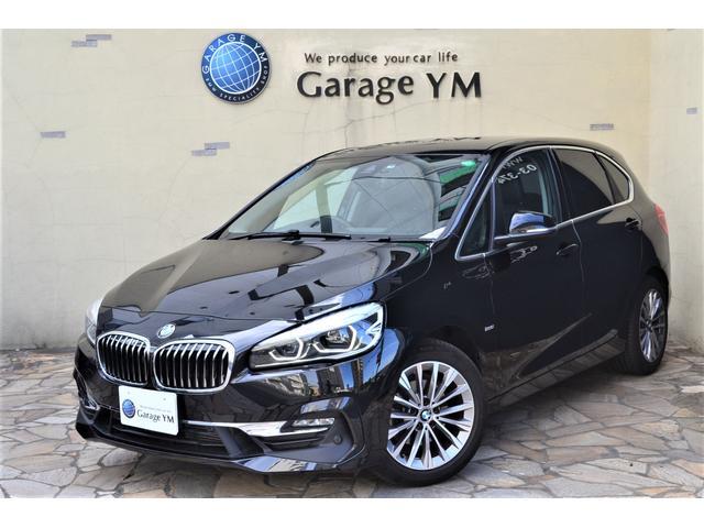 BMW 218dアクティブツアラー ラグジュアリー ブラックレザー・シートヒーター・パワーシート・コンフォートパッケージ(パワーバックドア・コンフォートアクセス・ライトパッケージ)・パーキングサポートパッケージ(Bカメラ・PDC・パーキングアシスト)