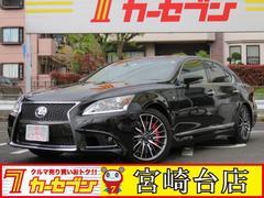 LSLS460Fスポーツ 1オーナー 革 純正ナビSR店頭買取車