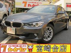 BMW320i 1オーナー 電動シート 純正HDD バックカメラ