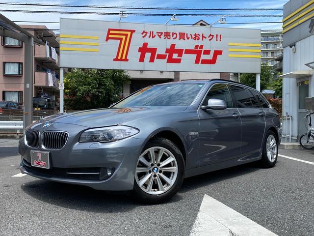 BMW 5シリーズ 523dツーリング 革シート シートヒーター 純正ナビ バックモニター フルセグTV ETC スマートキー2個 取説・保証書・記録簿完備 車検令和4年7月