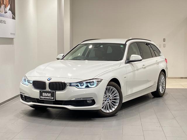 BMW 3シリーズ 320iツーリング ラグジュアリー ブラウンレザーシート アクティブクルーズコントロール LEDヘッドライト シートヒーター バックカメラ インテリジェントセーフティ 17インチAW 純正HDDナビ 後方センサー 禁煙 社外地デジ