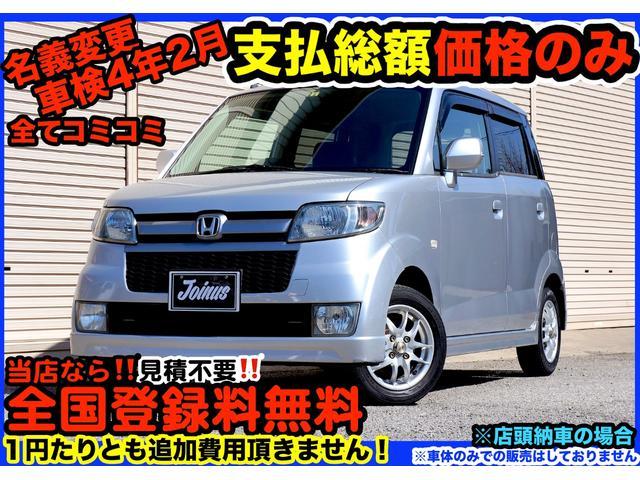 「ホンダ」「ゼスト」「コンパクトカー」「千葉県」の中古車