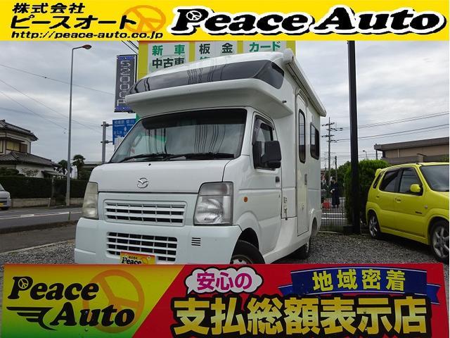 マツダ KCスペシャル キャンピングカーATTチェーン切替4WDナビ