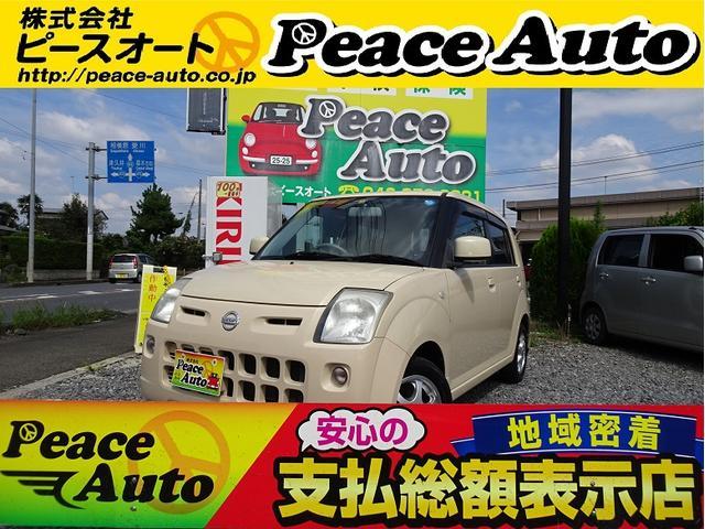 日産 ピノ E 車検令和4年10月走行62000キロ ATフルキーレス ライトレベライザー 格納ミラー Wエアバック ABS CD ETC タイミングチェーン 記録簿