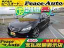 トヨタ マークX 250G Spkg電子キーナビ車高調新品19ア...