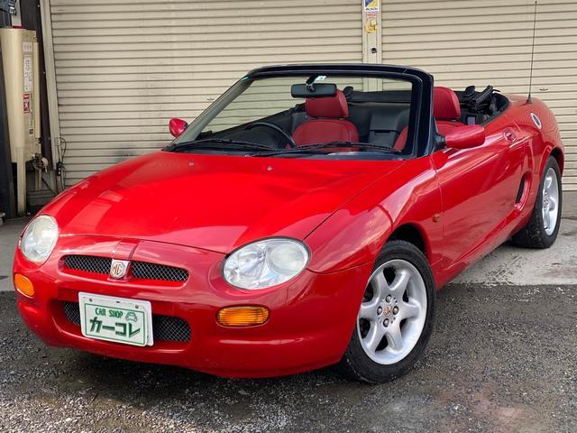 「MG」「MGF」「オープンカー」「神奈川県」の中古車