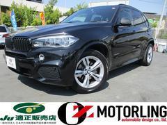 X5xDrive 35d Mスポーツ 4WD ディーゼルターボ セレクトパッケージ 黒本革 純正HDDナビ フルセグ 360°カメラ 新車保証書 BMW記録簿2枚 ワンオーナー車
