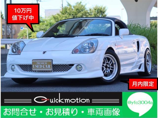 トヨタ MR-S Sエディション 車高調 ENKEIアルミ 社外マフラー momoステアリング 追加メーター  茶革シート ナビ DVD CD Bluetooth HIDライト キーレス ETC