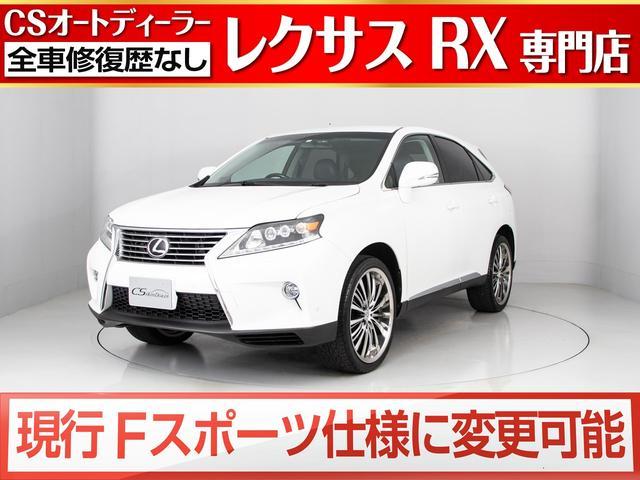 レクサス RX RX270 バージョンL 黒本革シート/新品22AW&新品タイヤ/メーカーHDDナビ/パワーバックドア/3眼LEDライト/冷暖房シート/パワーシート/サイド&バックカメラ/クルーズコントロール/AC100V/コンビハンドル