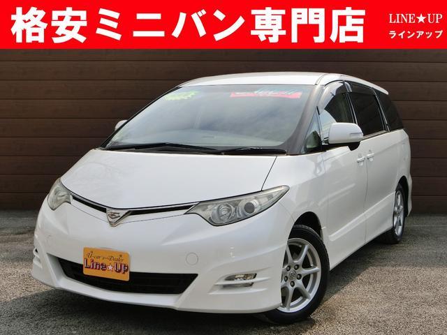 トヨタ 2.4アエラス Gエディション 両側電動ドア 全国1年保証付
