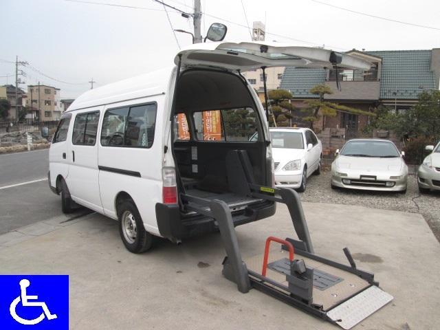 日産 福祉車両 リフトタイプ 固定装置3基 車椅子移動車
