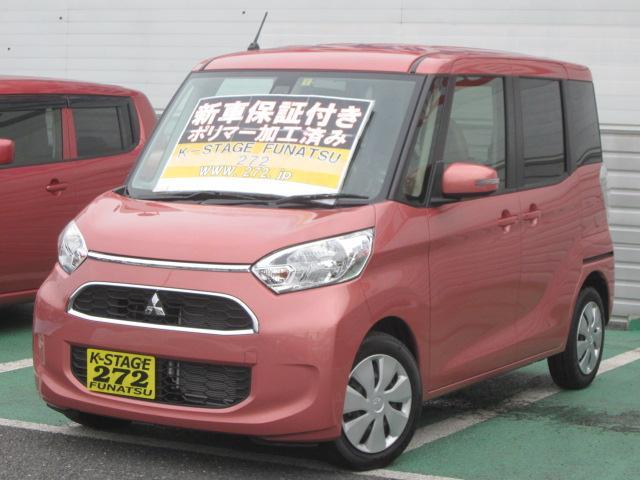三菱 G セーフティパッケージ アラウンドビューモニター 新車保証