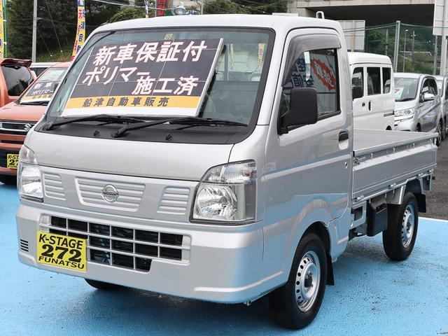 日産 DX エアコン パワステ 5MT 新車保証付 ポリマー施工済