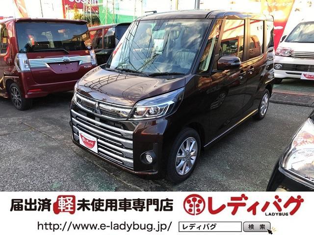 三菱 カスタムG e-アシスト 届出済未使用車 スマートキー